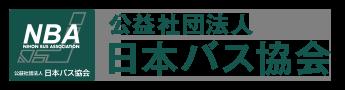 公益社団法人 日本バス協会