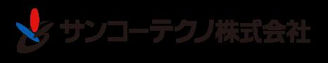 サンコーテクノ株式会社