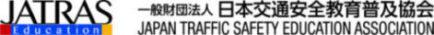 一般財団法人 日本交通安全教育普及協会