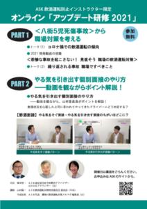 アップデート研修2021-1