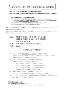 アップデート研修2021-2